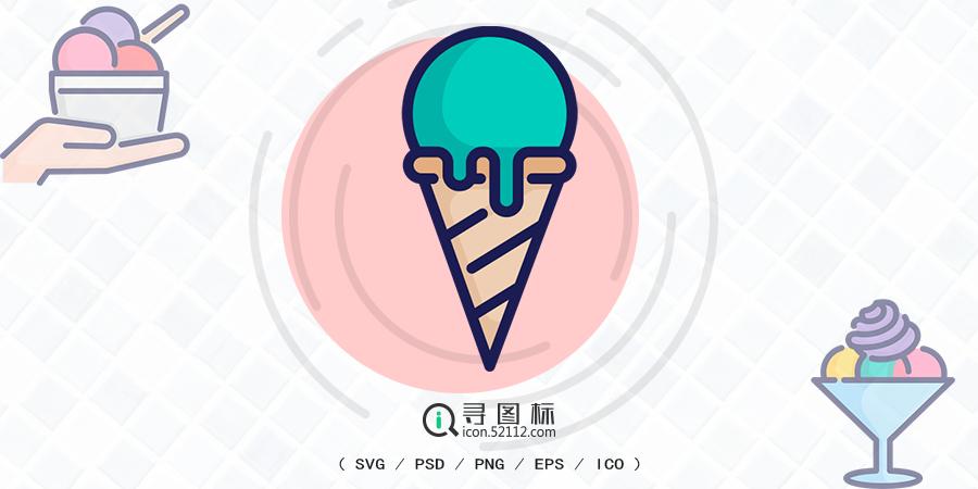 冰淇淋图标,难以拒绝的美味