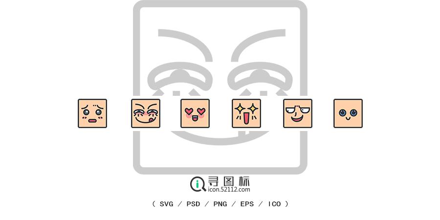 表情包第三弹:卡通方块脸