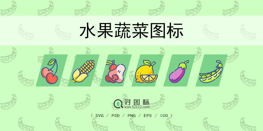 水果蔬菜图标,营养新生活