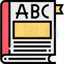英语书图标 有svg Png Eps格式 寻图标