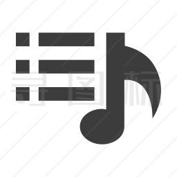 歌曲列表图标