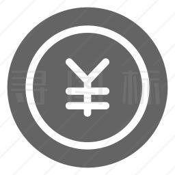 人民币图标