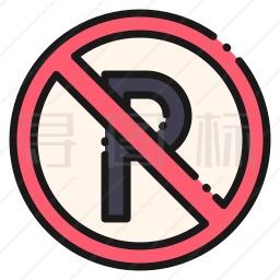 禁止停车图标