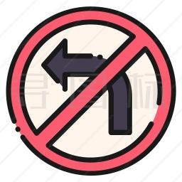 禁止左转图标