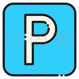 停车场标志图标
